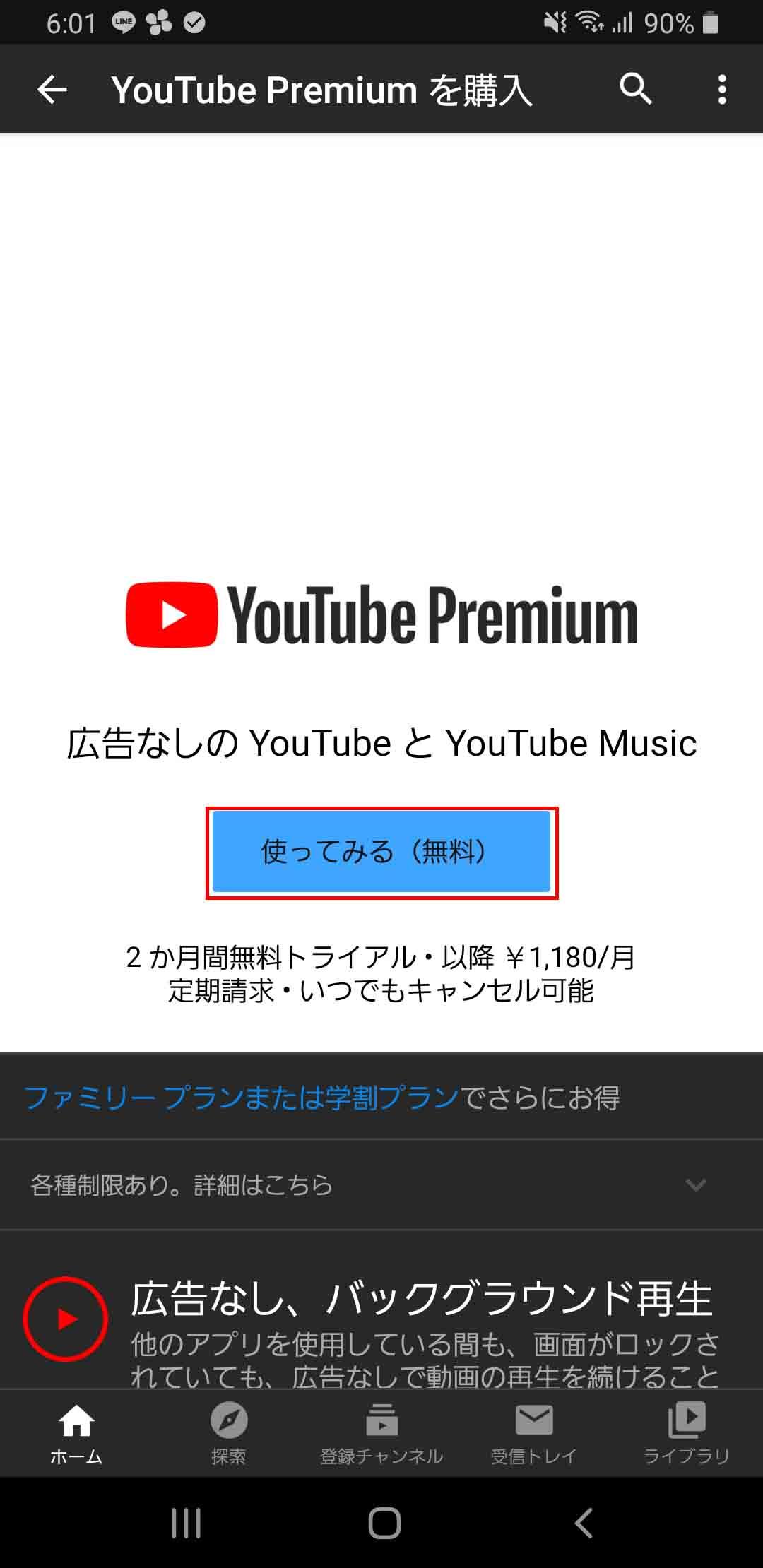 Premium 学割 Youtube