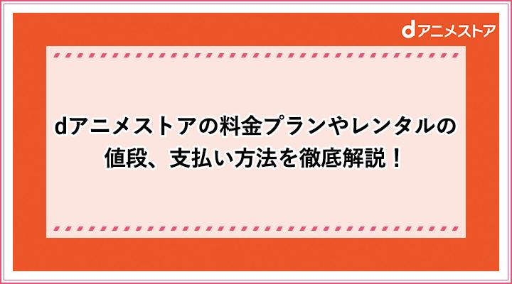 レンタル d アニメ ストア