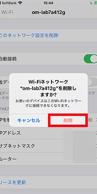 マック wifi 繋がら ない